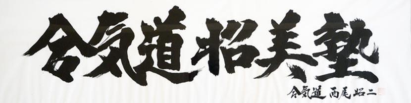 Calligraphy by Nishio Sensei